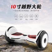 平衡車勁踏雙輪越野平衡車兒童電動扭扭車成人智慧自平衡漂移思維代步車 igo 科技旗艦店