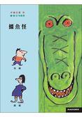 (二手書)鱷魚怪