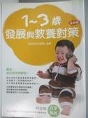 【書寶二手書T7/親子_AH7】1-3歲發展與教養對策_信誼基金