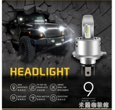 LED汽車大燈 直插汽車led大燈H4H7H1H11無線遠近一體化90059012超亮激光 米蘭潮鞋館