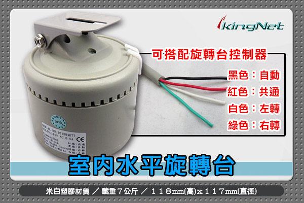 監視器 最便宜室內旋轉台迴轉台-搭配1支攝影機就可做區域性的監控  DVR 台灣安防