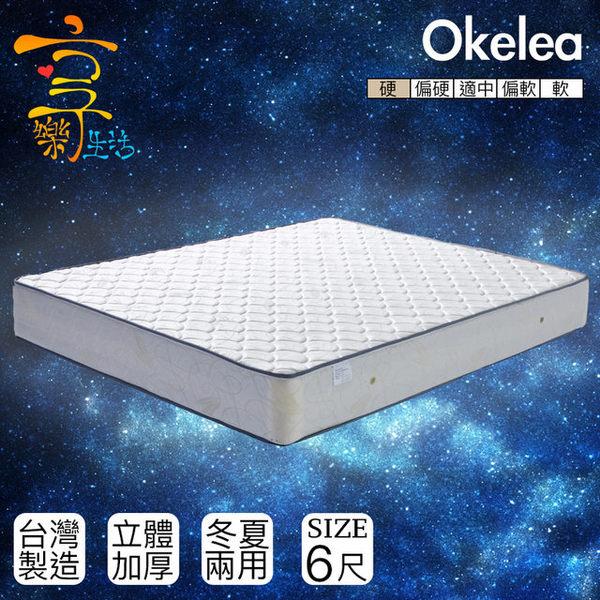 【享樂生活】歐克勒亞立體加厚護背式彈床床墊(雙人加大6X6.2尺)