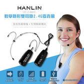 HANLIN-2C 2.4MIC 教學隱形雙耳掛2.4G麥克風 耳掛式麥克風 高端無線麥克風 接收器 行動麥克風