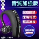 藍芽耳機 V9 無線藍芽耳機 耳掛式 商務耳機 入耳式耳機 無線耳機 藍芽耳機 觸控 運動耳機