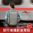 【聖佳】旅行者快取攝影後背包 Travel Line 45L (鼠尾草綠) PEAK DESIGN 屮Y0
