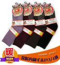 【台灣製】內刷毛素色3/4襪  保暖襪/厚襪/地板襪/冬季/禦寒/保溫 22-26CM MIT 芽比 YABY 4804