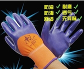 防割手套N598丁腈星宇勞保手套耐磨浸膠涂膠防油防滑勞動工作防護防割 玩趣3C