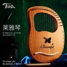 豎琴萊雅琴16弦單板小豎琴19弦初學者女便攜式10音lyre里拉琴小眾樂器 小山好物