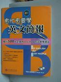 【書寶二手書T3/語言學習_ZEF】愈忙愈要學英文簡報_Quentin Brand