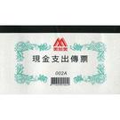 【奇奇文具】1002A/002A 現金支出傳票10本/包