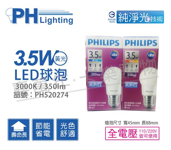 PHILIPS飛利浦 LED 3.5W E27 3000K 全電壓 黃光 G45 球泡燈 PH520274