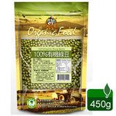 買6送1 青荷 米森 有機綠豆 450g/包 活動至8/25