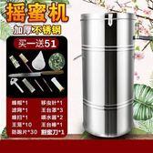 加厚不銹鋼小型搖蜜機自動甩蜂蜜機打糖取蜜桶分離機養蜂工具全套 NMS漾美眉韓衣
