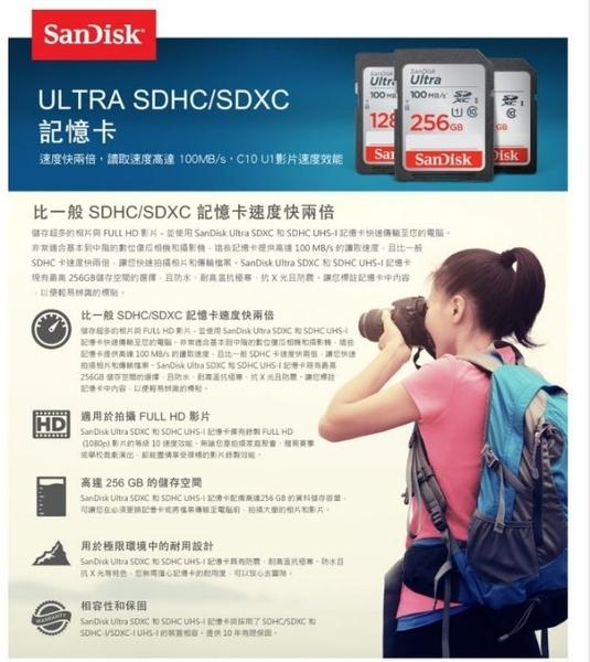 SanDisk Ultra SDXC UHS-I 256GB 256G 記憶卡 100MB/s C10 公司貨 適用相機