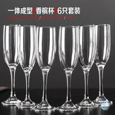 紅酒杯 家用歐式透明玻璃酒杯香檳杯紅酒杯高腳杯氣泡杯洋酒杯雞尾酒杯子 1色