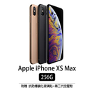 Apple iPhone Xs Max 256G 官換全新機 原廠正品