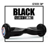 兩輪體感電動扭扭車 成人智能漂移思維代步車兒童雙輪平衡車 Ic269【野之旅】