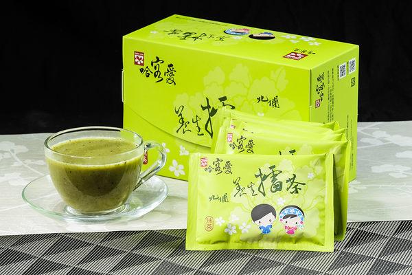 【哈客愛】養生擂茶隨身包--抹茶擂茶 16入/盒(北埔客家擂茶 高纖 低糖 低熱量 即溶好沖泡)