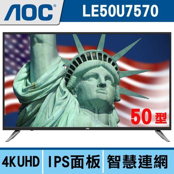 送14吋DC變頻風扇/【美國AOC】50吋4K UHD智慧聯網液晶顯示器+視訊盒LE50U7570
