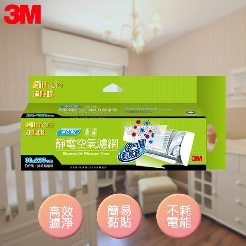 3M 淨呼吸 9808R 9808-R 淨化級 捲筒式靜電空氣濾網 冷氣 除濕機 DIY超值包 1入