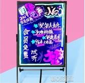 台灣現貨 led電子熒光板手寫發光小黑板店鋪宣傳廣告架廣告牌招牌展示架閃光告板