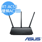 ASUS華碩 RT-AC53 雙頻AC7...