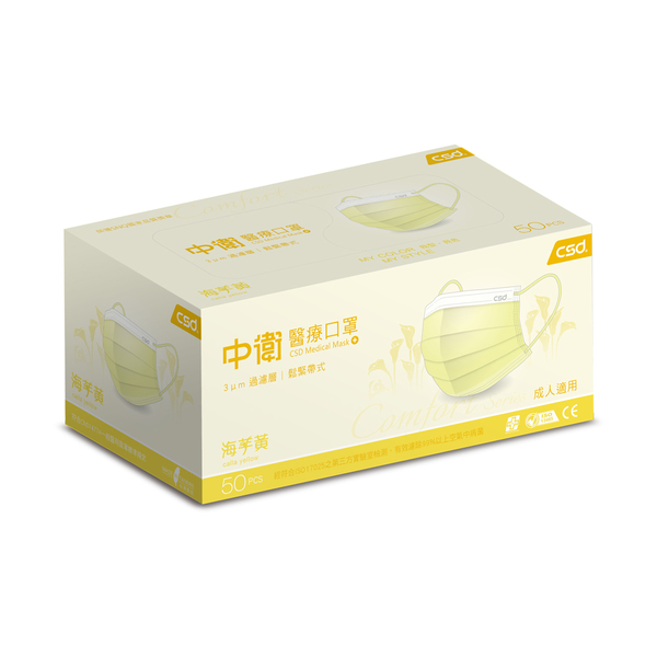 中衛醫療口罩 海芋黃 50片/盒 *維康