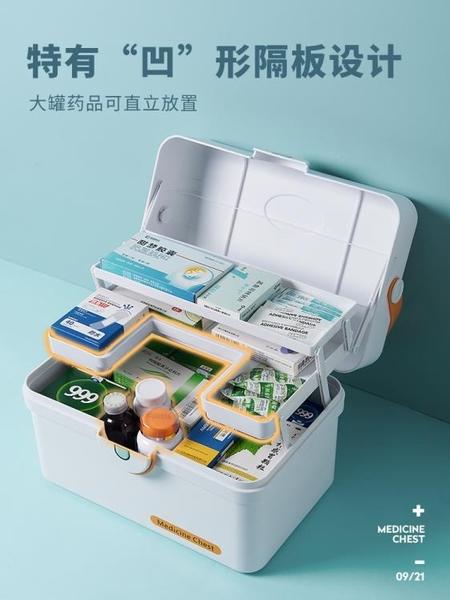 醫藥箱家庭裝備用家用大容量醫療醫護全套應急宿舍大號藥物收納盒魔方數碼