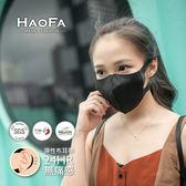 【HAOFA x MASK】3D 無痛感立體口罩『質感黑成人款』四層式 50入/盒 MIT 台灣製造
