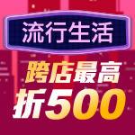 商城10週年慶 跨店消費滿額最高折$500