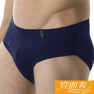 宜而爽  4件組時尚舒適型男彩色羅紋三角褲