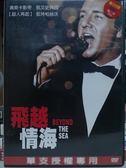 影音專賣店-H07-008-正版DVD*電影【飛越情海(2004)】-凱文史貝西*凱特柏絲沃*約翰古德曼*鮑伯霍金斯
