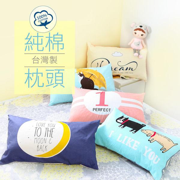 潮搭系列純棉枕頭(二入)