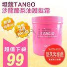 坦蔻沙龍TANGO 酪梨油護髮霜1000ml 人氣款 另售卡芬 鍋牛系列【HAiR美髮網】