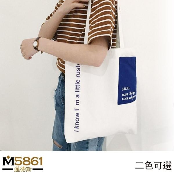 【帆布包】純棉 色塊設計 帆布袋 側背包 肩背包/肩背+手提/魔術貼/二色