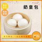 INPHIC-奶黃包模型 奶皇包 流沙包 豬豬包 造型奶黃包-IMFE013104B