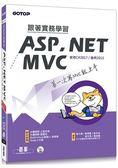 跟著實務學習ASP.NET MVC 第一次寫MVC就上手