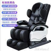 按摩椅 廣元盛家用自動多功能太空艙按摩椅老年人腰部揉捏按摩沙發 One shoes YXS