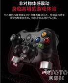 手柄 se2有線版游戲手柄usb電腦PC360家用電視xboxone實況足 熊熊物語