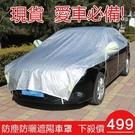 現貨  可超取 防曬罩 汽車罩 半罩 車衣防曬 遮陽罩 隔熱車套 防塵防雨便捷簡易遮陽傘太陽傘