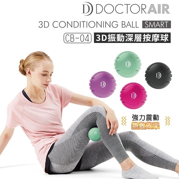DOCTOR AIR  3D振動深層按摩球 SMART  CB04 原廠公司貨