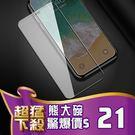 B541 IPHONE XS 全透明 鋼...