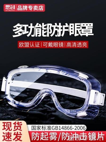 護目鏡高清防霧防沖擊眼罩防塵防飛濺防風沙成人思創G11F防護眼鏡 蘿莉新品