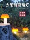 太陽能燈 太陽能庭院燈戶外花園別墅蘑菇裝飾地插燈家用防水草坪感應景觀燈 MKS阿薩布魯