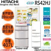 【HITACHI日立】 407L日本原裝進口變頻智慧控制五門冰箱 RS42HJ 免運費 送基本安裝