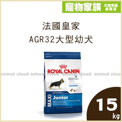 寵物家族-法國皇家AGR32大型幼犬15kg(效期20191213)