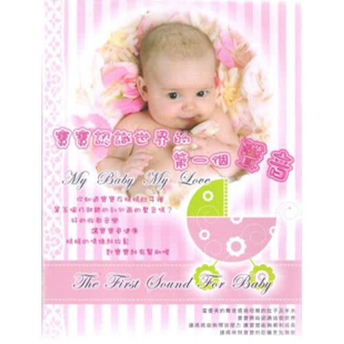 寶寶認識世界的第一個聲音 CD (10片裝)  (購潮8)