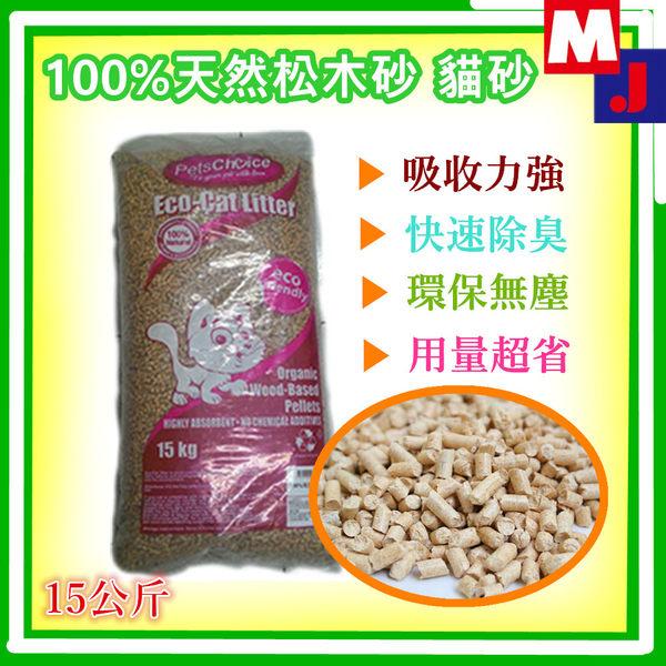 •☆御品小舖☆ 100%南非進口純 松木砂 貓砂 15kg (兔子/鼠/兩棲/爬蟲類可用) 松樹砂 環保砂