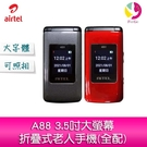 AiTEL A88 3.5吋大螢幕折折疊手機/老人機/長輩機(全配)