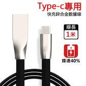 Type-C 數據線 鋅合金 菱形 傳輸線 閃充 安卓 快充線 充電傳輸 二合一 1M 充電線